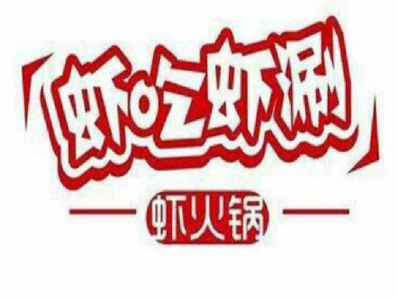 虾吃虾涮(双井店)