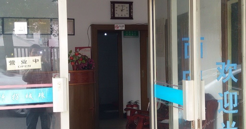北京仁和家庭旅馆