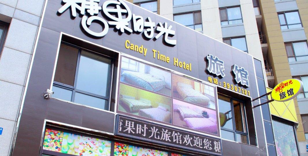 大连糖果时光旅馆