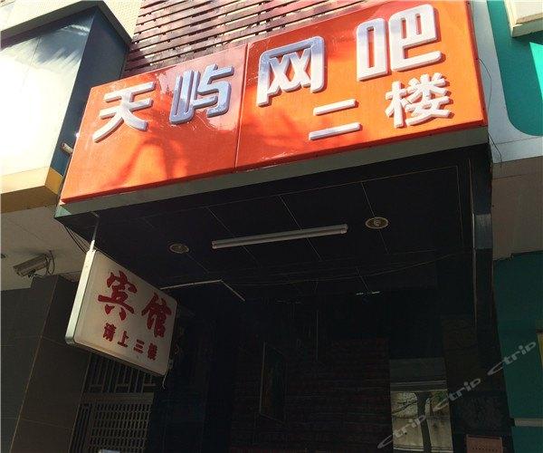 广发宾馆(广州南沙店)