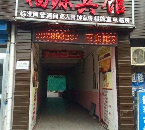 百视通眼镜超市(202二七路店)