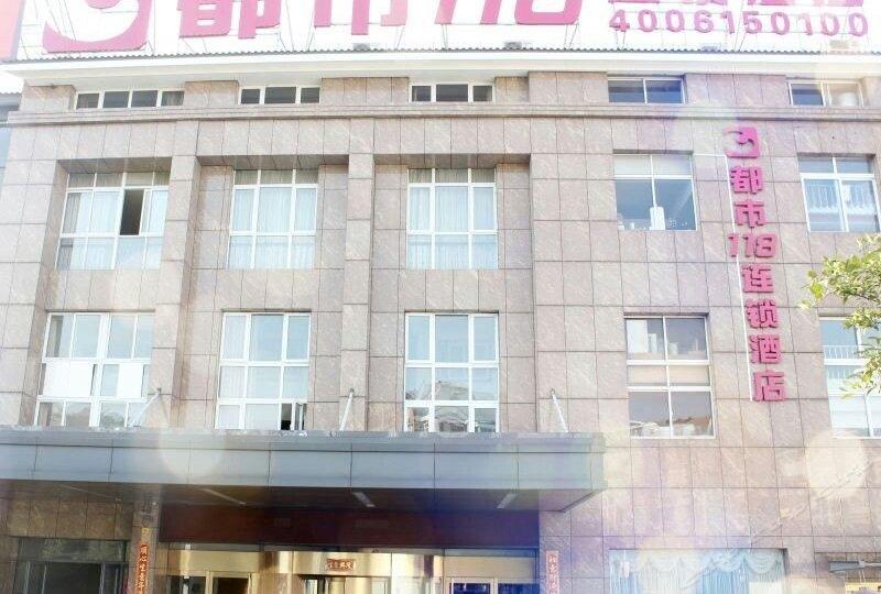 都市118连锁酒店(港城汽车站店)