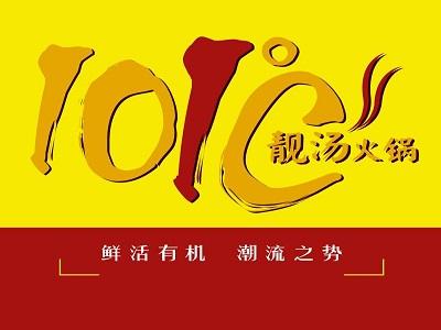 101℃靓汤火锅(八佰伴店)