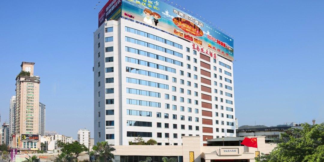 厦门东南亚大酒店