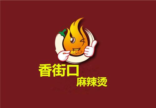 香街口火锅麻辣烫