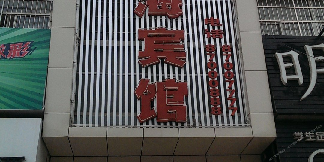 云海宾馆(牛山北路店)