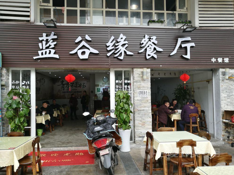 蓝谷缘餐厅图片
