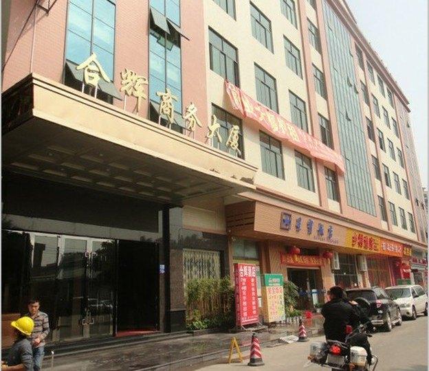 广州合辉商务酒店(番禺长隆店)