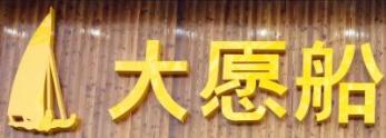 大愿船素食馆