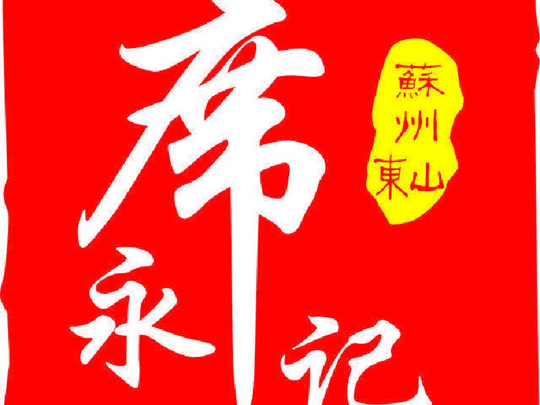 席永记汤包馆(云南南路店)
