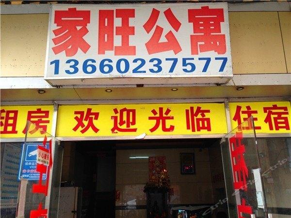 广州增城永安公寓