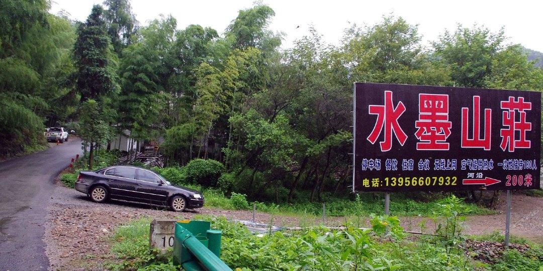 泾县宣城月亮湾水墨山庄(宣城店)