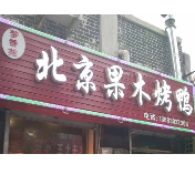 梦香苑北京果木烤鸭