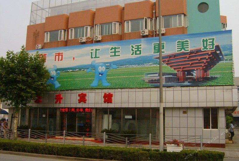 上海永升宾馆
