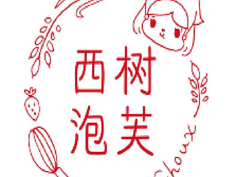 西树泡芙(南京德基店)