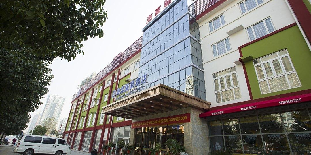 海富丽景酒店(长沙芙蓉店)