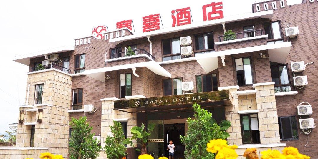 武隆赛喜酒店