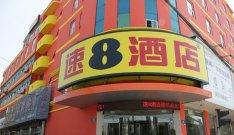 速8酒店(微山湖广场店)