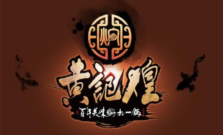 黄记煌三汁焖锅(保利花园店)