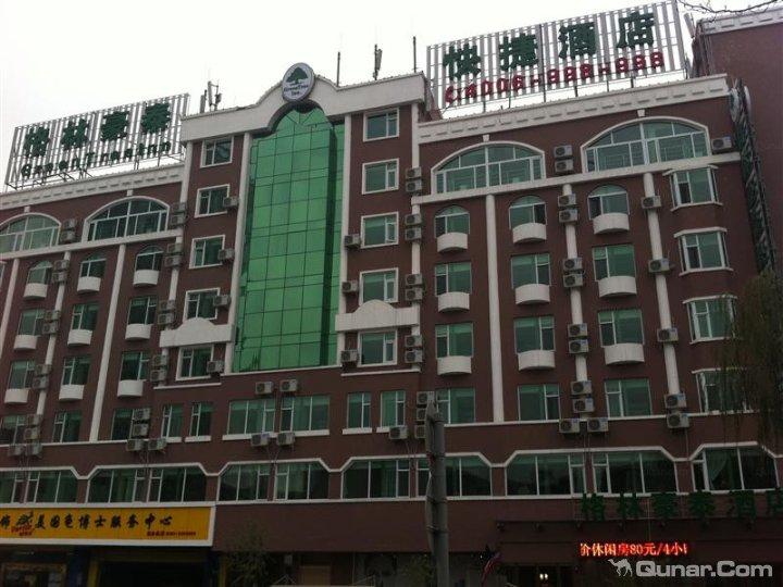 格林豪泰快捷酒店(柳溪店)