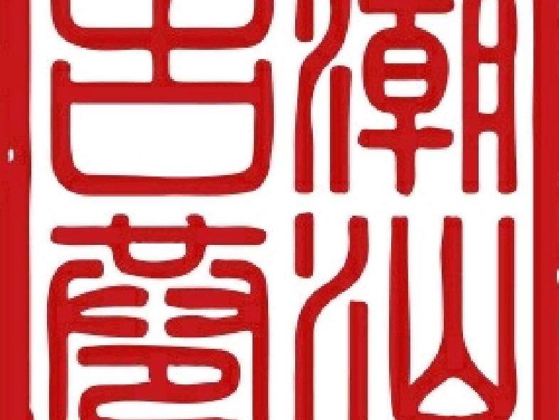 潮汕古巷牛肉火锅(大兴店)
