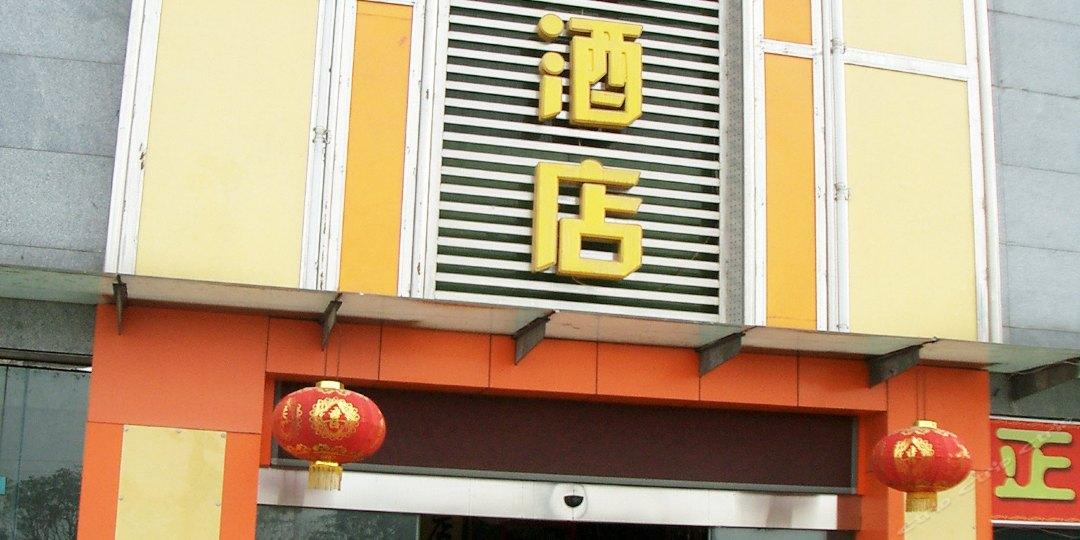 金港大酒店