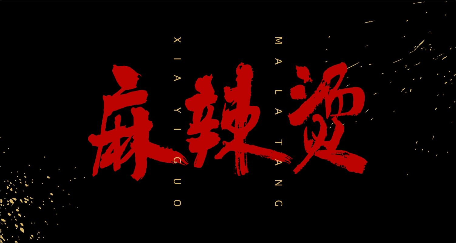 张德福麻辣烫(抗英大街店)