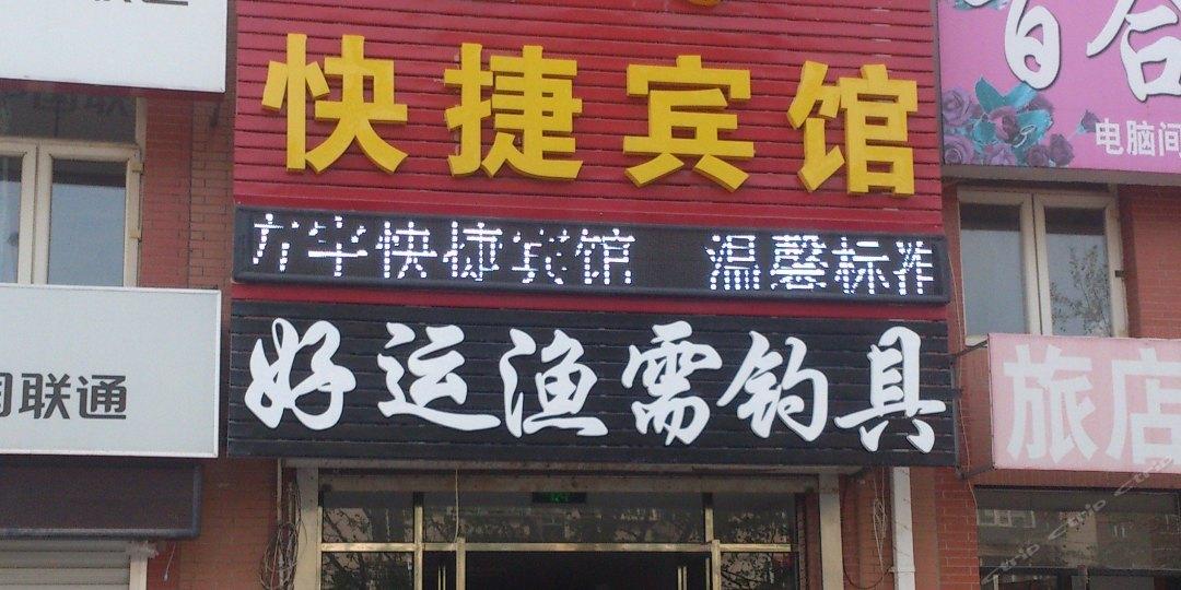方宇快捷宾馆