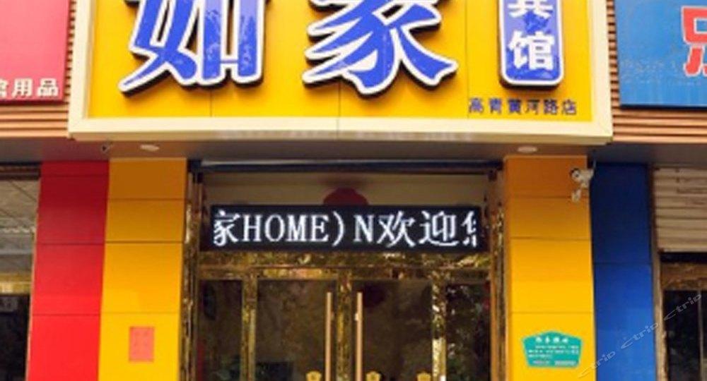 淄博高青县如家宾馆(黄河路店)