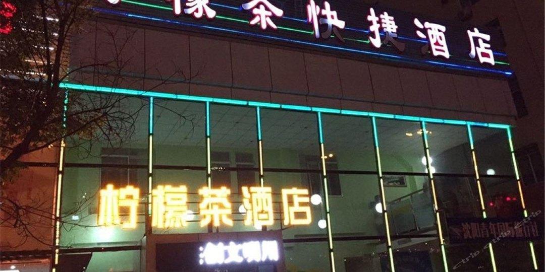 沈阳柠檬茶快捷酒店