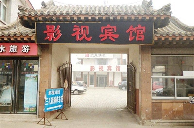济宁影视宾馆(鼓楼南街店)