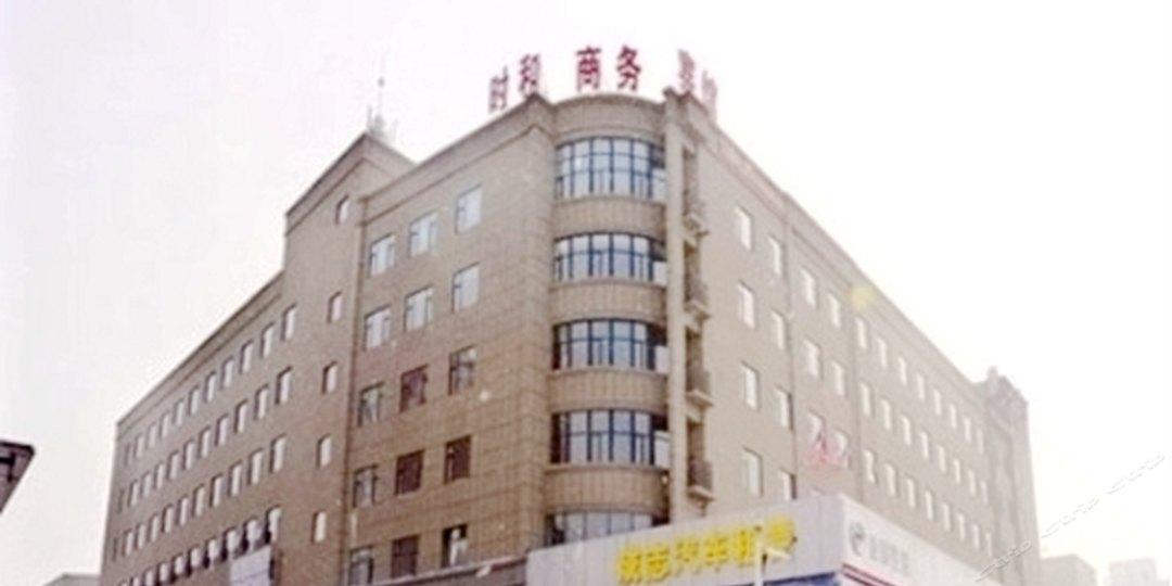 长春时和商务宾馆(东环城路店)