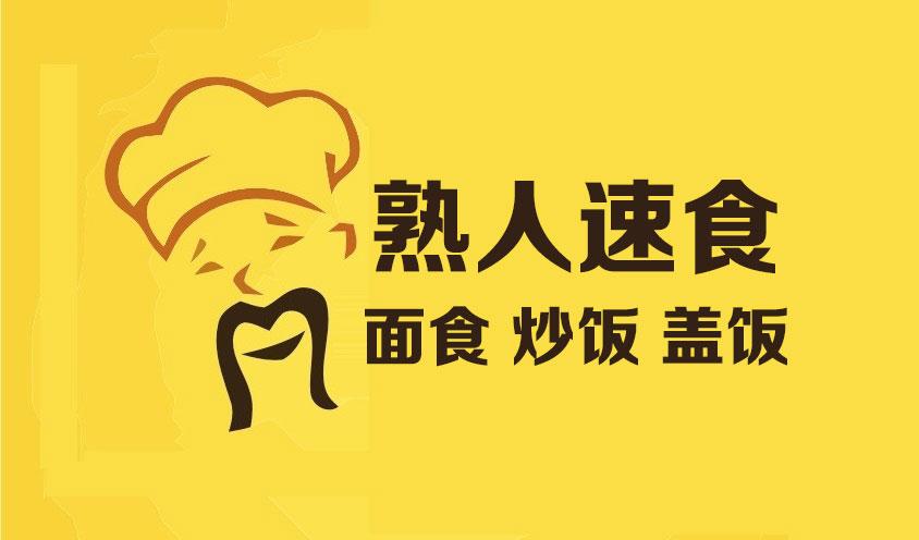 熟人速食(草街店)