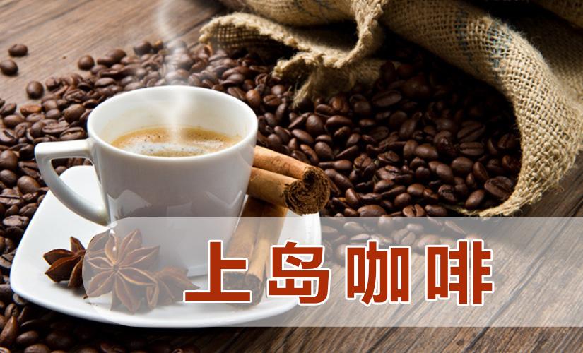 上岛咖啡(千峰南路店)