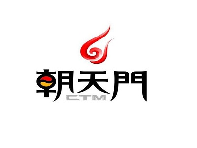 朝天门火锅(北大学城店)