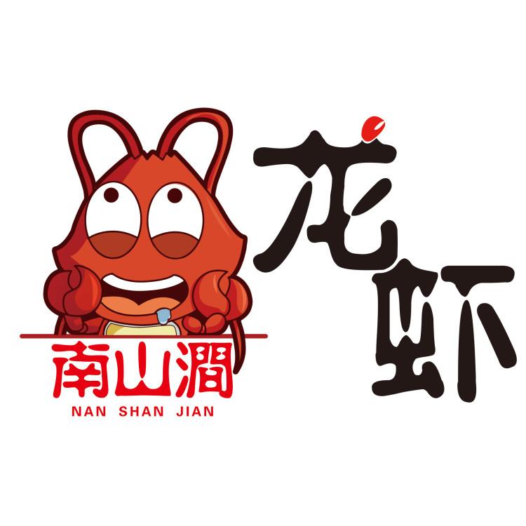 南山涧(吾悦广场店)