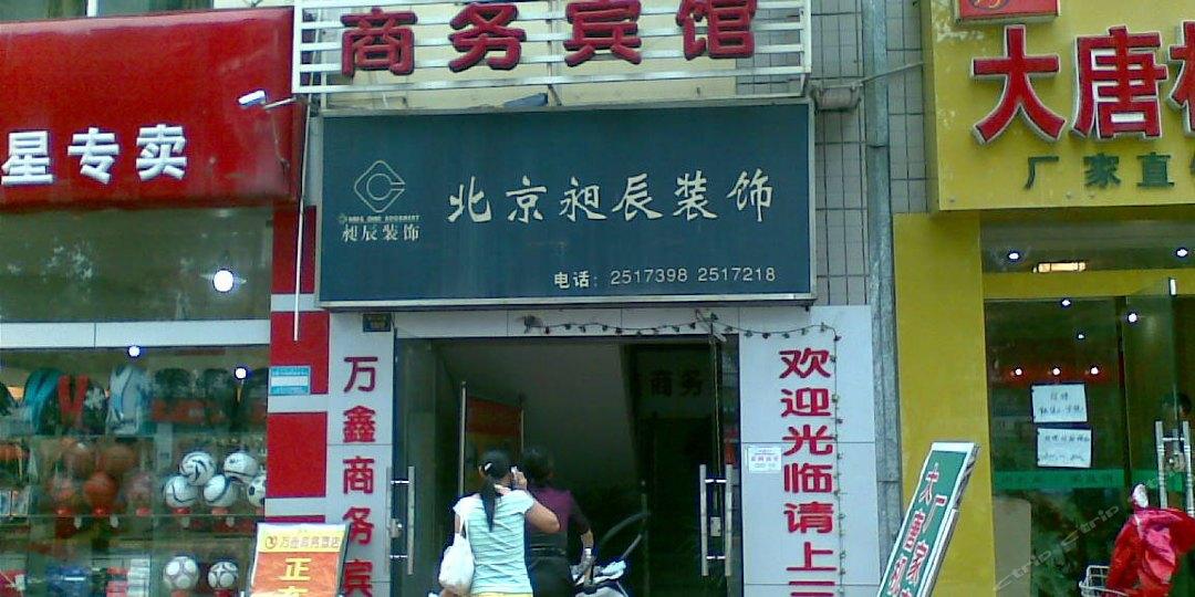 万鑫商务宾馆