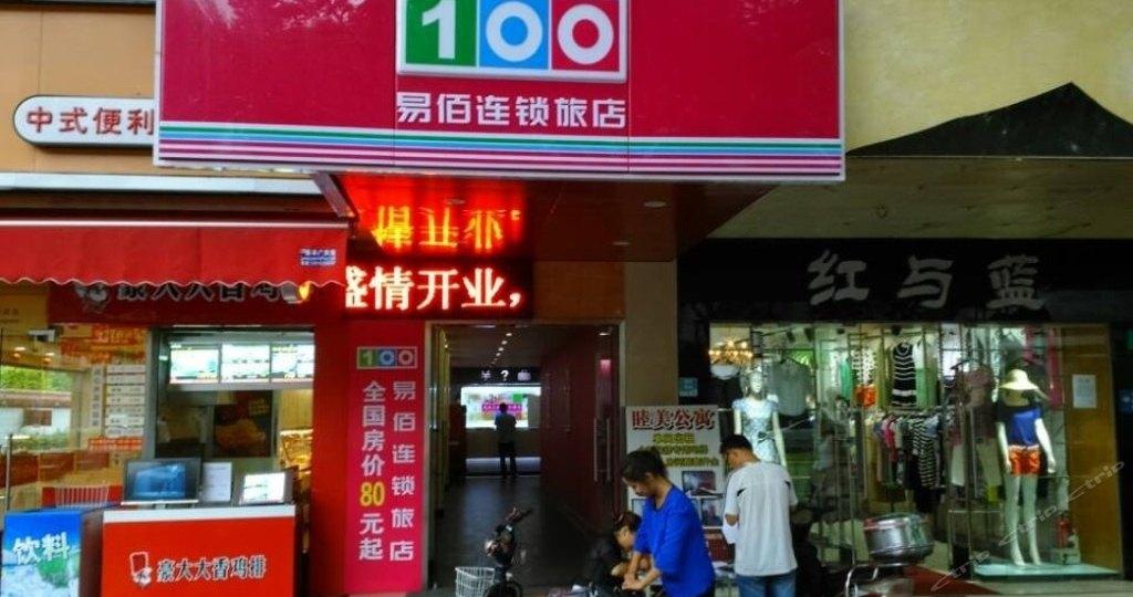 易佰连锁旅店(人民北路店)