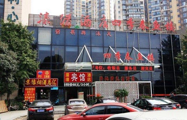 武汉濠酒店(华中农业大学店)