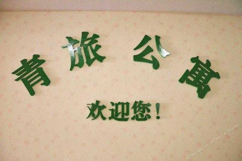 重庆青旅公寓