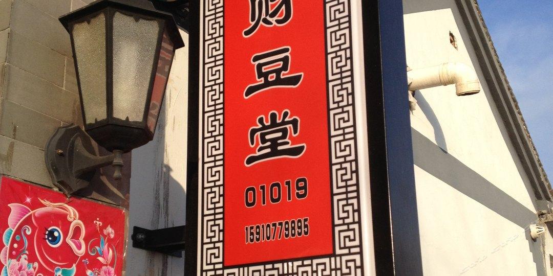 北京柳沟财豆堂农家院