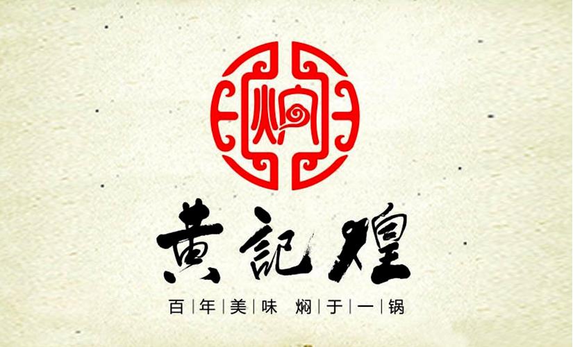 黄记煌三汁焖锅(凯信店)