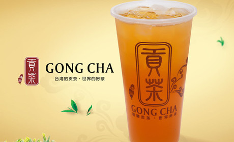 贡茶GONGCHA