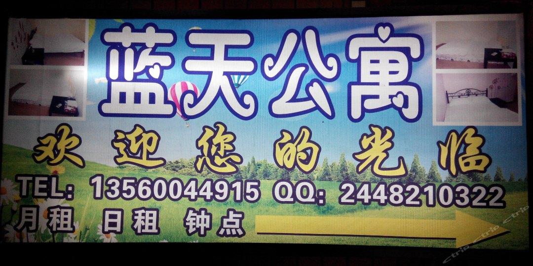 广州蓝天公寓