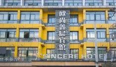 欧尚鑫晨宾馆