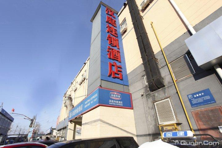 汉庭酒店(北京温都水城店)
