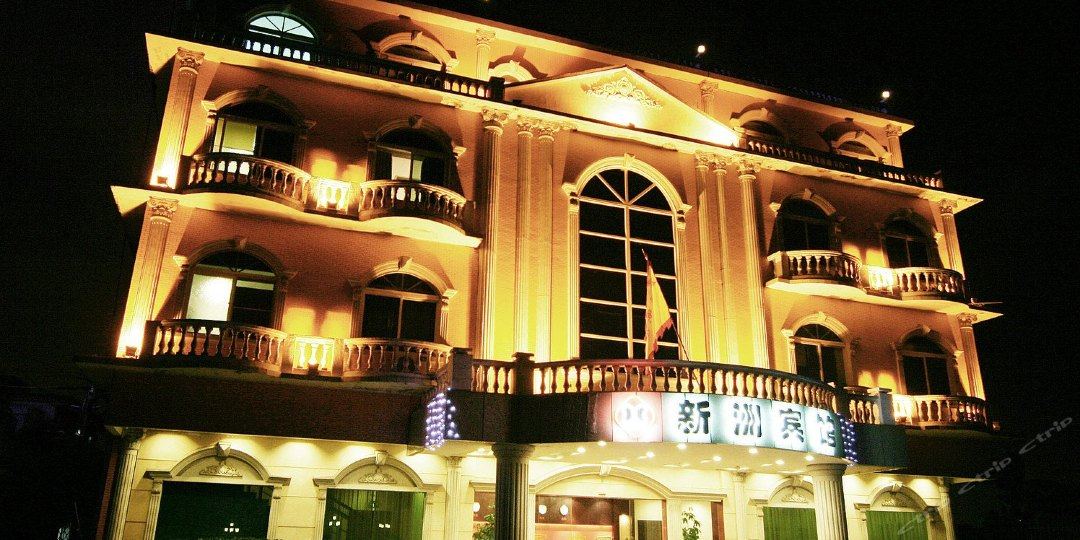 广州新洲宾馆