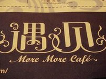 遇见绿色主题餐厅(公园一号店)