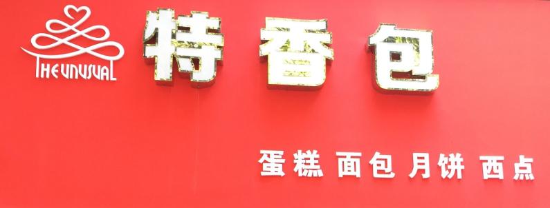 特香包蛋糕(人民路店)