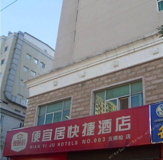 便宜居快捷酒店(西翠路店)
